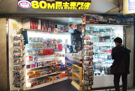 flagship store 旗艦店 九龍旺角洗衣街179號地下a舖 近太子道